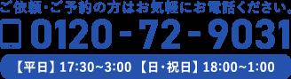 0120-72-9031