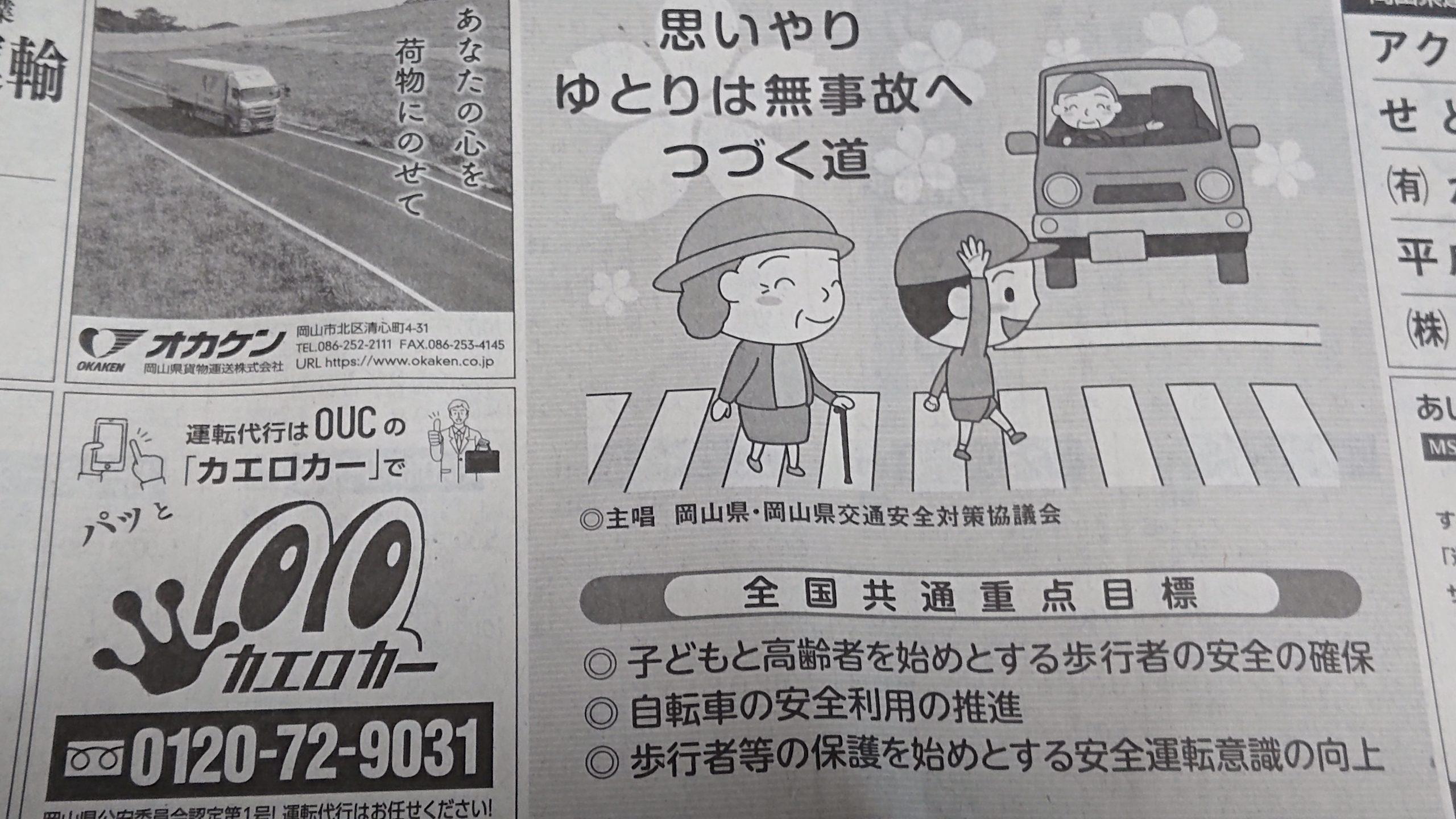 春の交通安全県民運動