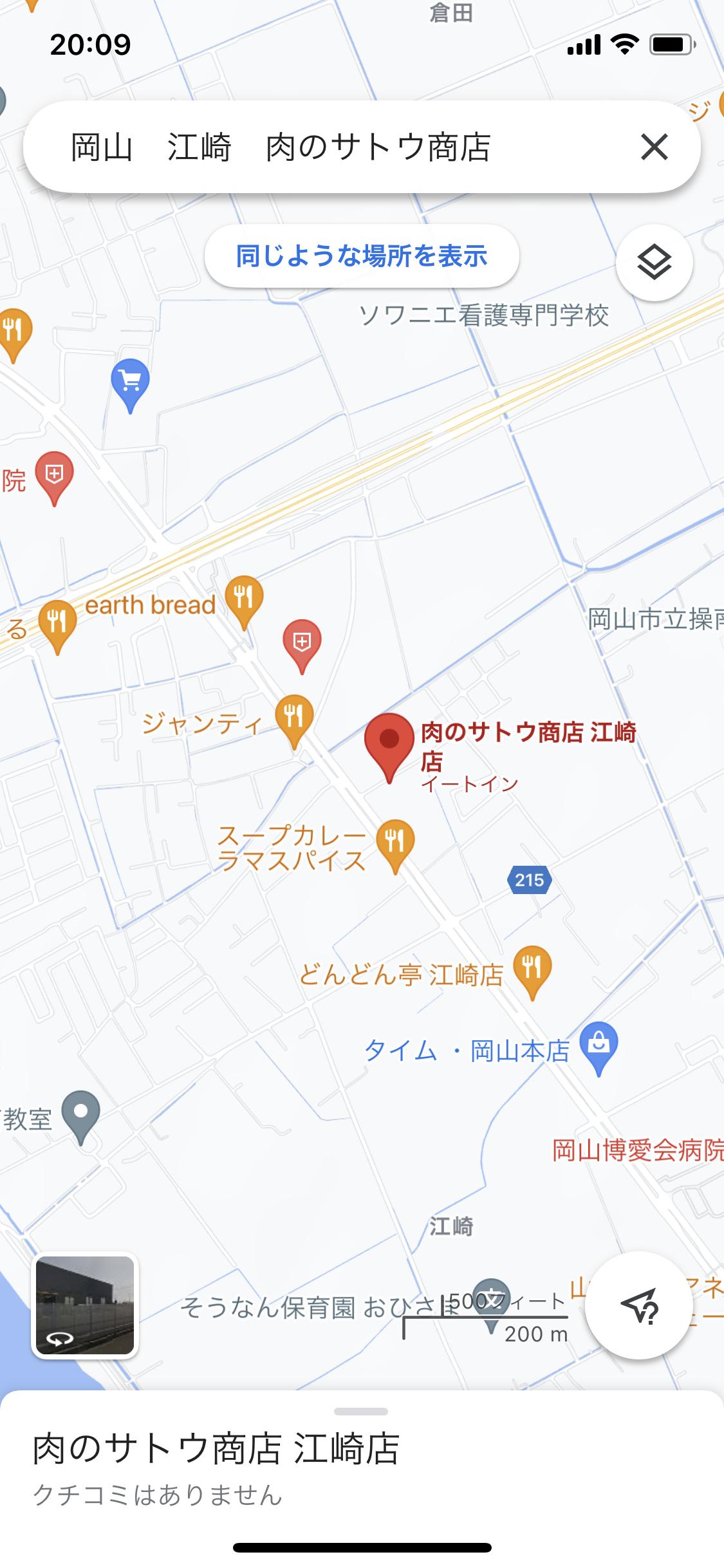 肉のサトウ商店 江崎店 様 御開店おめでとうございます!