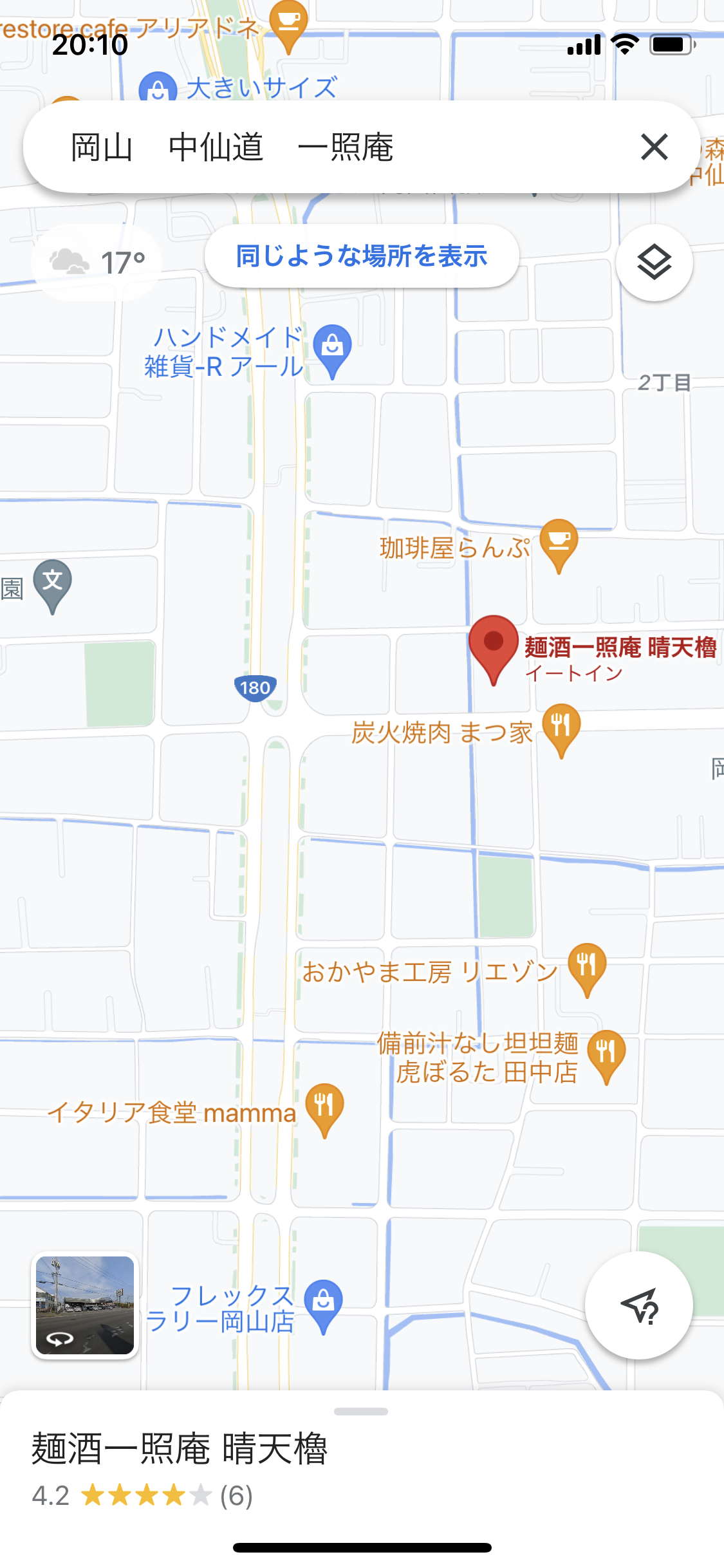 麺酒一照庵 晴天櫓 様 御開店おめでとうございます!