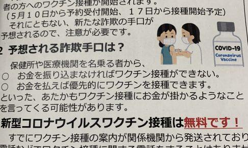 ワクチン接種便乗詐欺に注意!